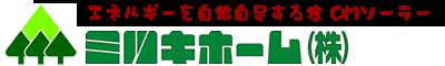ミツキホーム株式会社|茨城県日立市 OMソーラーと自然素材で地球にやさしい家づくり