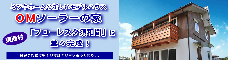 モデルハウス「須和間の家」