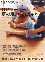 om-books-1