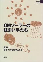 om-books-5