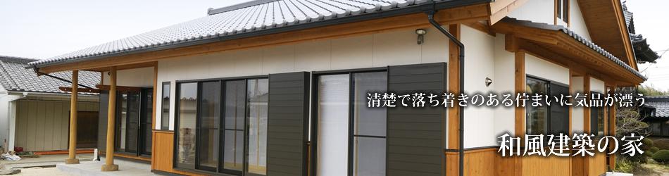 和風建築の家